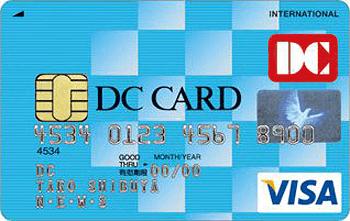カード 解約 dc