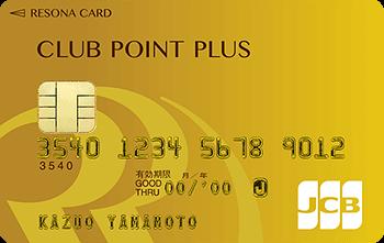 クレジット カード jcb JCBのクレジットカード11枚の特徴や審査申請基準をまとめて解説!